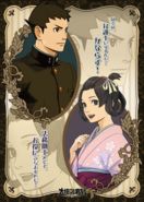 Ryuunosuke and Susato Clear File