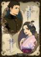Ryuunosuke and Susato Clear File.png