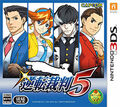 Ace Attorney 5 cover.jpg