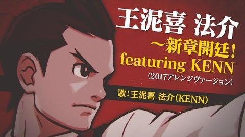3DS『逆転裁判4』 MV 王泥喜法介(CV KENN)