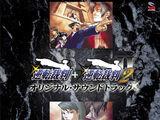 Gyakuten Saiban 1 and 2 Original Soundtrack