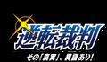 Gyakuten Saiban anime transparent logo.png