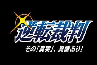Gyakuten Saiban anime transparent logo