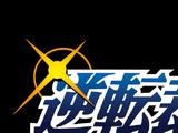 Ace Attorney (anime)