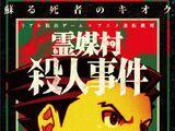 Reibai Mura Satsujin Jiken