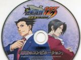 Drama CD: Gyakuten Saiban 123 Naruhodou Selection: Turnabout Combination