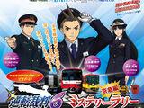 Mystery Rally - Yuko no Akashi