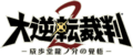 Dgs2-logo-0.png