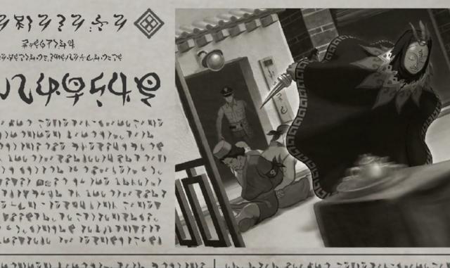 File:Lady Kee'ra newspaper.png