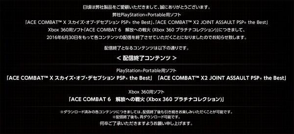 Ace Combat 6 X JA Unavailable Announcement Details