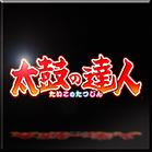 TAIKO DRUM MASTER Infinity Emblem