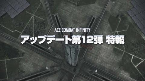 Ace Combat Infinity - Update 12 Trailer (Japanese)