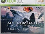 空戰奇兵6:邁向解放的戰火