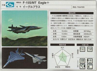 F15S eagle plus artbook
