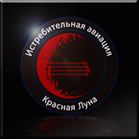 Red Moon - Infinity Emblem Icon