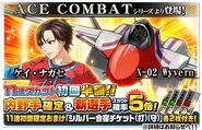 Famista Dream Match Ace Combat Promo