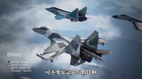PS4、XboxOne、PC STEAM 『空战奇兵7 未知天际』第五支繁体中文版宣传影片