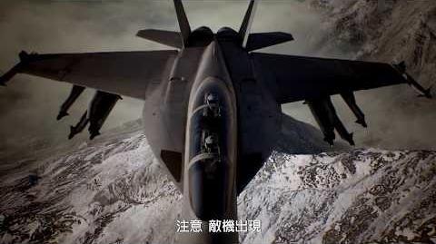 PS4、XboxOne、PC『空战奇兵7 未知天际』第二支繁体中文版宣传影片