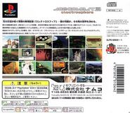 AC3 JP Box Art Back