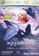 Ace Combat 6 Box Art Asia