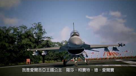 PS4、XboxOne、PC『空戰奇兵7 未知天際』第三支繁體中文版宣傳影片
