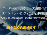 """Aces at Operation: """"Digital Hollywood"""""""
