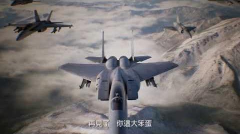 PS4『空战奇兵7』繁体中文版宣传影片