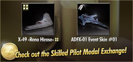 X-49 -Rena Hirose- and ADFX-01 Event Skin 01 Skilled Pilot Medal Exchange Banner