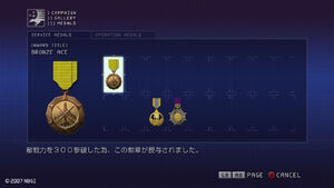 AC6 Medal Screen