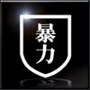 Shield 9