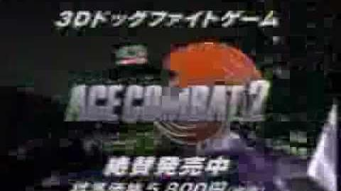 Ace Combat 2 - Japanese PlayStation TV Commercial - PS1 - Japan - PlayStation