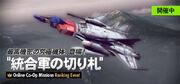 Core Booster II Interceptor Type Ranking Event Banner