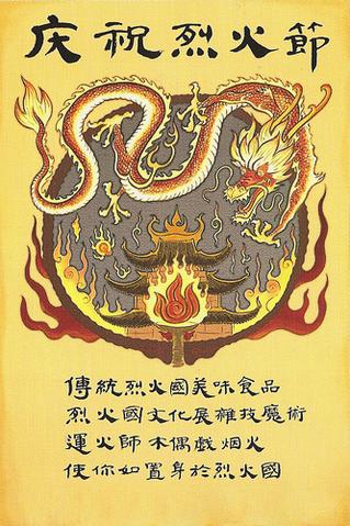 File:Dragon-Poster.png