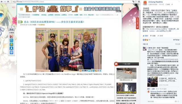 檔案:Anisong-headline-statement.jpg