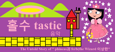 Odd-tastic Korean