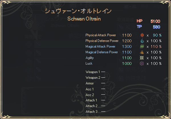 Schwan (ACS3D) Status Screen