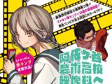 Welcome to Asagaya Art High School Film Section