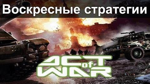 Воскресные стратегии - Act of War - Выпуск 2