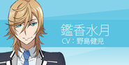 Mitsuki Akika Character Tag