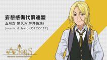 Ryo Saotome ACTORS -Singing Contest Edition-