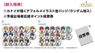 ACTORS -Singing Contest Edition- Chibi Illustration SideA & SideB can badge and Voting Ticket