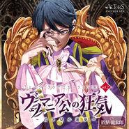 The Madness of the Duke of Venomania - Kimi Tomiru stray dream -