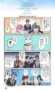 Anime ACTORS-Tensho Gakuen Nichijou- Comic 25