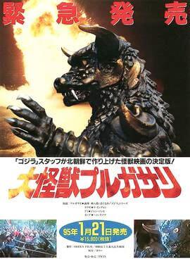 Pulgasari_poster_japan1