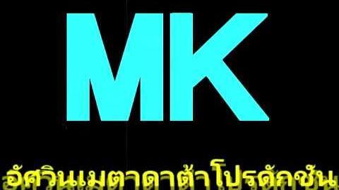 (FAKE) Meta Knight Productions (1981-1993)