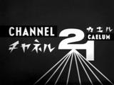 Channel 2 (El Kadsre)