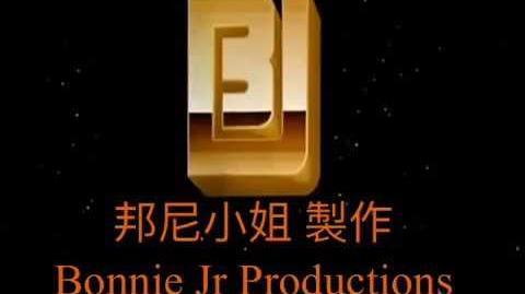 (假) 邦尼小姐 製作 (1990-2001)