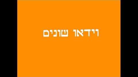 Shonim Video (Israel)