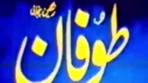 Toofan Productions (Pakistan)