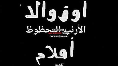 Oswald The Lucky Rabbit Films (Egypt) | Adam's Dream Logos